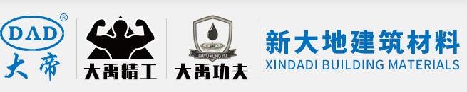 岳阳新大地建筑材料科技有限公司